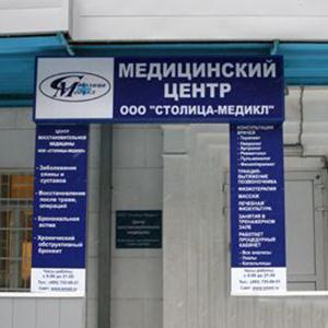 Медицинские центры Большого Луга