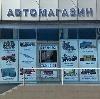Автомагазины в Большом Луге